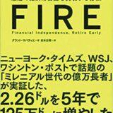 [要約まとめ]FIRE 最速で経済的自立を実現する方法