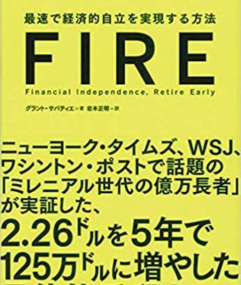 FIRE 経済的自立