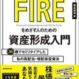 [読んだ]本気でFIREをめざす人のための資産形成入門 30歳でセミリタイアした私の高配当・増配株投資法