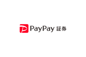 PayPay証券を実際に利用して分かったメリット・注意点(デメリット)