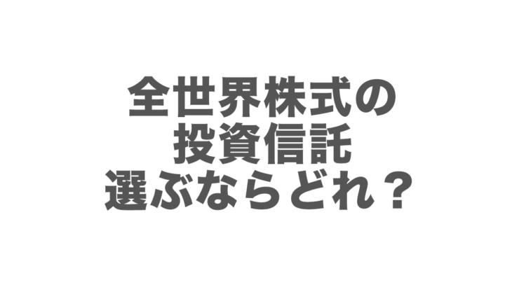 全世界株式はどれを選ぶべき?人気のおすすめ投資信託を比較。オルカンと除く日本はどちらを選ぶべきか?