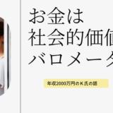年収2000万円を稼ぐK氏のお金の価値観
