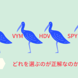 SPYD、HDV、VYM、VIGの特徴を比較、結局どれがいい?(構成銘柄、経費率、セクター比率、配当利回り)米国株高配当ETFを比較
