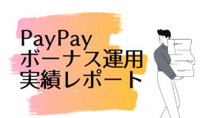 PayPayボーナス運用の実践記録レポート