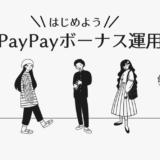 PayPayボーナス運用でポイントを増やす、ポイント運用のススメ